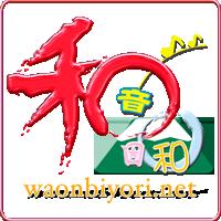 waonbiyori-tooka200.png